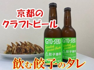 GYO-SEN(餃子専用)ビール330ml 2本セット 送料込み