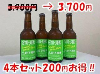 GYO-SEN(餃子専用)ビール330ml 4本セット 送料込み