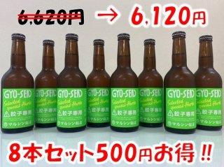 GYO-SEN(餃子専用)ビール330ml 8本セット 送料込み