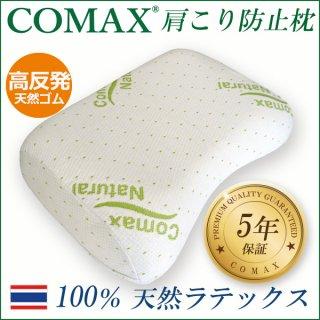 COMAX 肩こり防止 首保護枕 [5年保証]