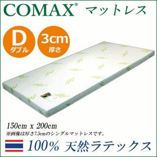 COMAX 高反発 マットレス ダブル  厚さ3cm
