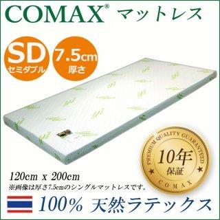 COMAX 高反発 マットレス セミダブル  厚さ7.5cm [10年保証]