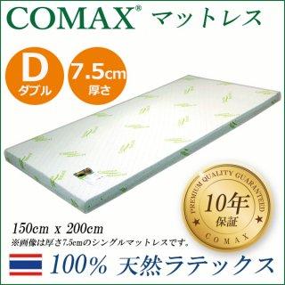 COMAX 高反発 マットレス ダブル  厚さ7.5cm [10年保証]