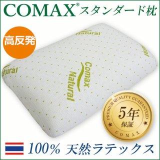COMAX ふんわり枕 [5年保証]