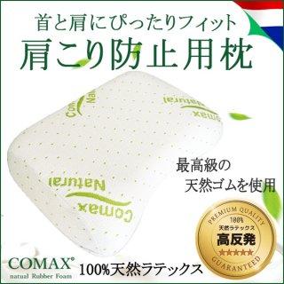 COMAX 100%天然ラテックス 肩こり防止用枕