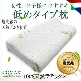 COMAX 100%天然ラテックス ロータイプ枕 女性・子供用