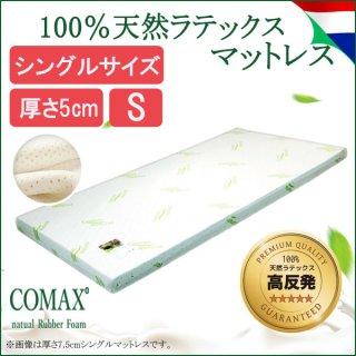 COMAX 高反発 マットレス シングル  厚さ5cm