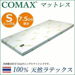 COMAX 高反発 マットレス シングル  厚さ7.5cm