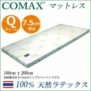 COMAX 高反発 マットレス クィーン  厚さ7.5cm