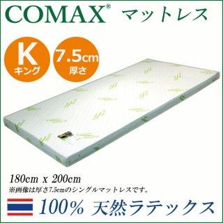 COMAX 高反発 マットレス キング  厚さ7.5cm