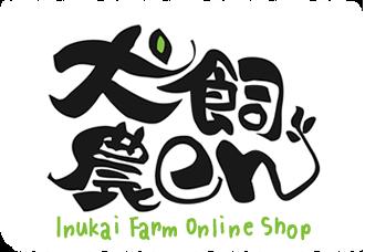 山梨県の有機野菜セットの宅配 定期購入 犬飼農en