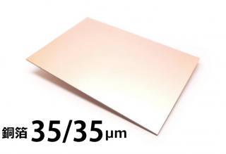 「両面板」パナソニック電工 FR-4 ガラスエポキシ材 R1705 銅箔35/35μm