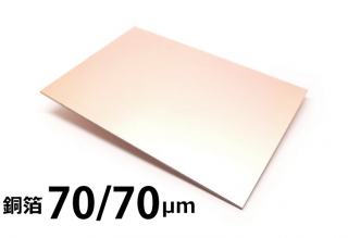 「両面板」パナソニック電工 FR-4 ガラスエポキシ材 R1705 銅箔70/70μm