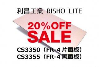 数量限定20%オフ 利昌工業 FR-4 ガラスエポキシ材 CS3355/CS3350