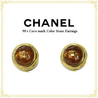 CHANEL シャネル ヴィンテージ<br>90's ココマークべっこうカラーストーンイヤリング