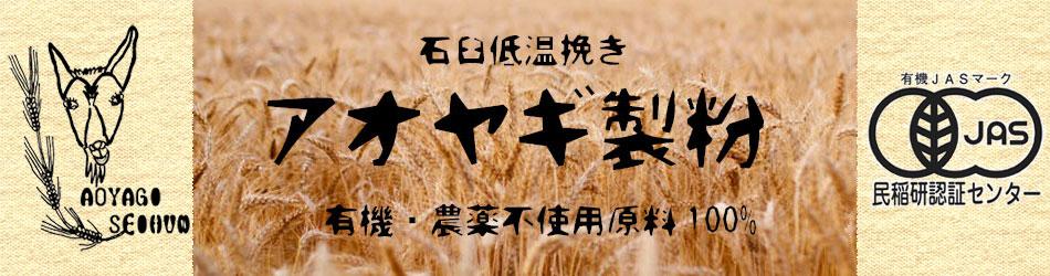 無農薬・無化学肥料栽培小麦100%の小麦粉 アオヤギ製粉