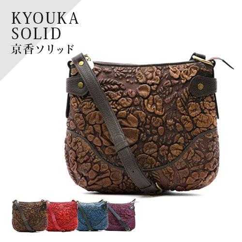 デコブランシェd-0639 KYOUKA SOLID/ショルダーバック