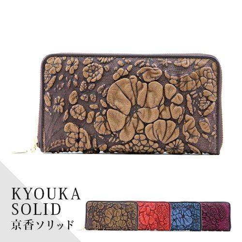 デコブランシェd-03-21 KYOUKA SOLID/長財布