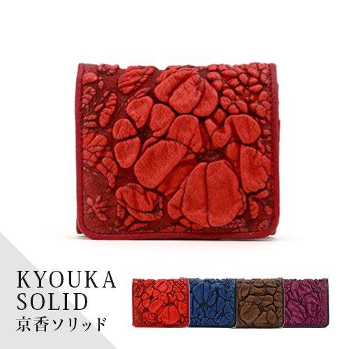 デコブランシェd-03-23 KYOUKA SOLID/折り財布