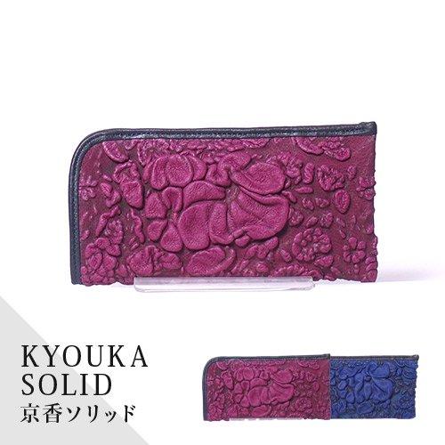 デコブランシェd-03-13 KYOUKA SOLID/小物(その他)メガネケース