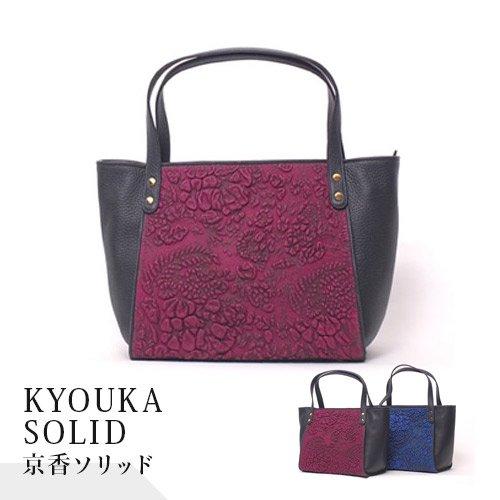 デコブランシェd-0623 KYOUKA SOLID/ハンドバッグ・トートバッグ