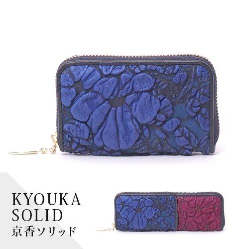 デコブランシェd-03-15 KYOUKA SOLID/小銭入れ・小物(その他)
