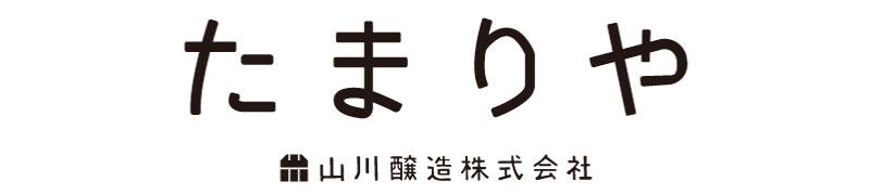 たまりや 山川醸造株式会社