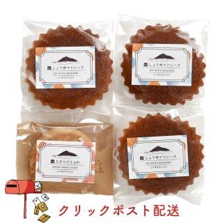 【送料込み】醤油マドレーヌ&醤油さぶれクリックポスト