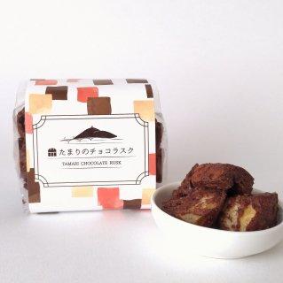 【冬限定】たまりのチョコラスク