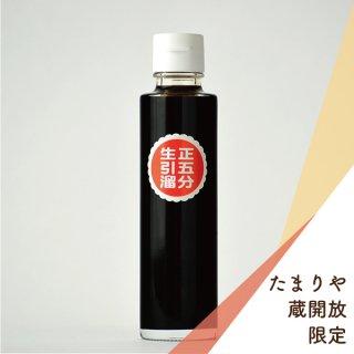 生たまり(五分・生引) 150ml