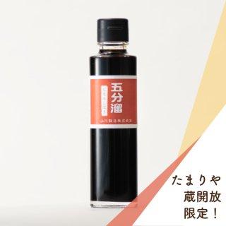 生たまり(五分・圧搾) 150ml