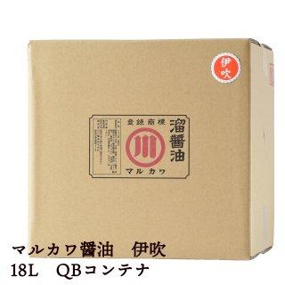 マルカワ醤油 伊吹(旧:長良) QBコンテナ 18L