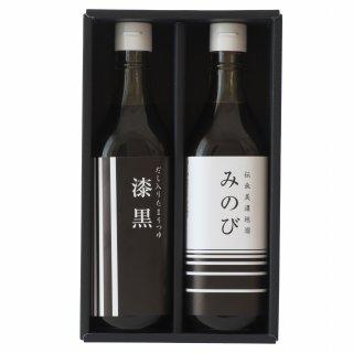 伝承美濃地溜みのび・漆黒 500ml×2本