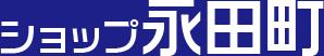 衆議院グッズを扱う通販サイトショップ永田町