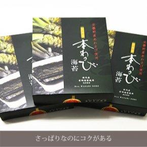 中信州安曇野市 あづみ野食品<br />穂高の山葵が効いた「信州本わさび海苔」3箱セット