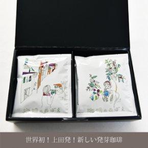 東信州上田市 イミー株式会社<br />夜飲んでも眠れる「発芽珈琲ドリップバッグ」