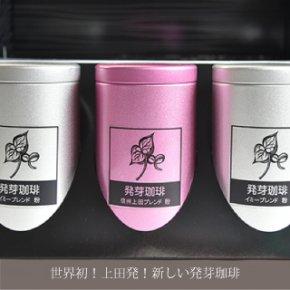 東信州上田市 イミー株式会社<br /> 世界初!「発芽レギュラーコーヒー」3缶セット