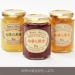 北信州長野市 信越食品工業<br />長野県産果実に限定した「四季の果実」ジャム3種セット