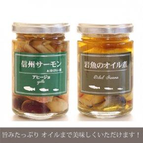 東信州小海町 たかちゃんふぁーむ<br />「信州サーモンアヒージョ・岩魚のオイル煮」