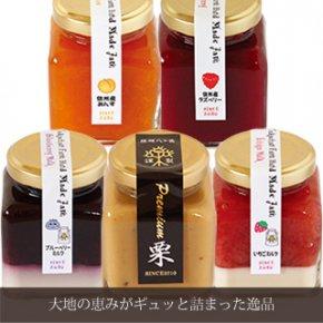 東信州小海町 たかちゃんふぁーむ<br />贅沢な「ミルクジャム&フルーツジャム」5種セット