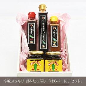 東信州小海町 たかちゃんふぁーむ<br />「はらぺーにょ辛口セット」醤油・万能たれ