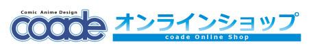 【コアデオンラインショップ】ミエミエブックカバー・缶バッジカバー・クリアファイル収納ホルダー