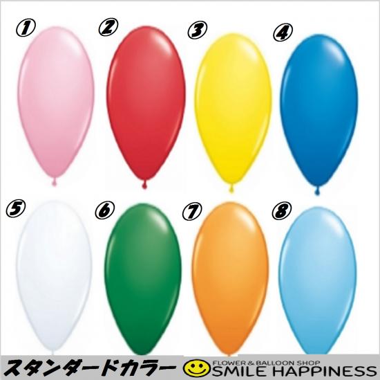 丸型ゴム風船スタンダードカラー(各サイズ)