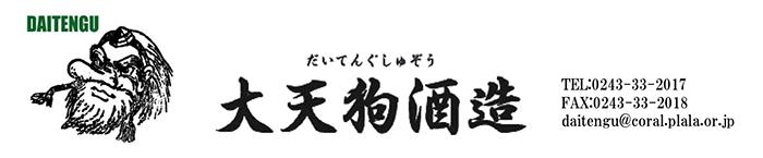大天狗酒造 | 日本酒の醸造・通販 | 福島県本宮市唯一の蔵元 |