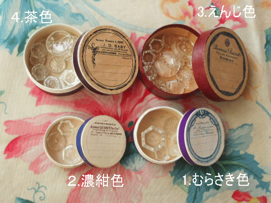 アンティーク薬の紙箱とガラスボタンのセット(1.むらさき色)