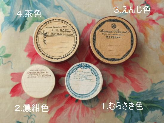 アンティーク薬の紙箱とガラスボタンのセット(4.茶色)