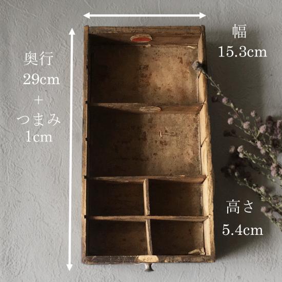 フランス 木製アンティークドロワー(時計店の小さな引き出し)