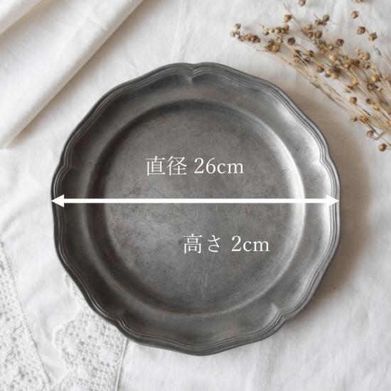 フランスアンティーク ピューター製 花リムプレート(刻印あり 26cm)
