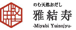 のむ天然おだし 雅結寿 〜Miyabi Yuinojyu〜