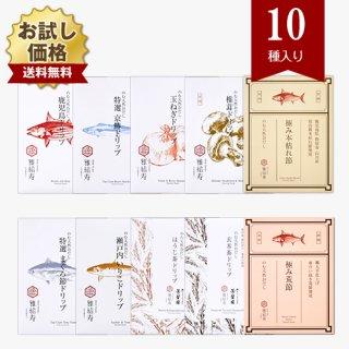 【送料無料】ドリップ10種 お試しセット